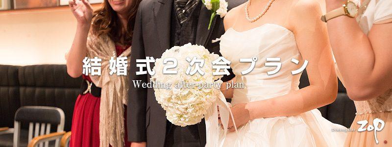 結婚式2次会プラン