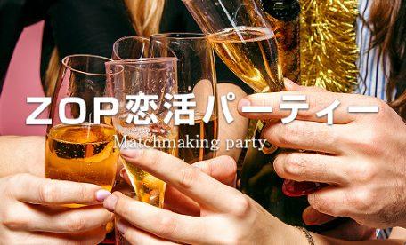ZOP恋活合コンパーティー