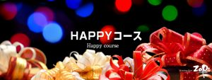HAPPYコース
